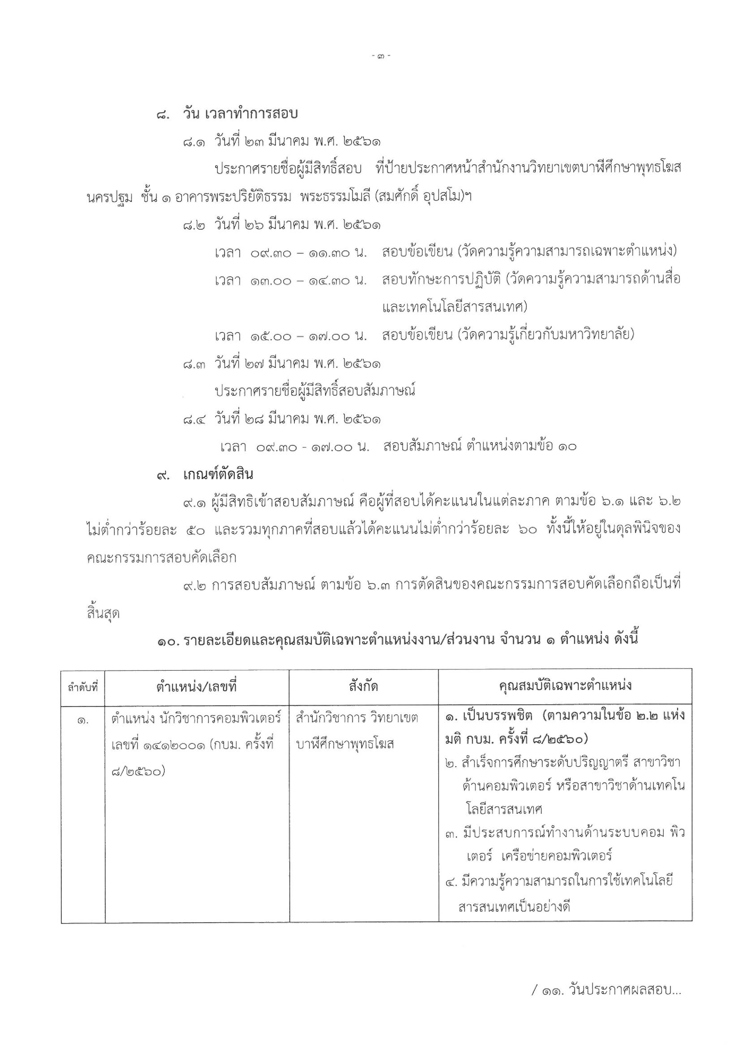 Document-page-003 (1)